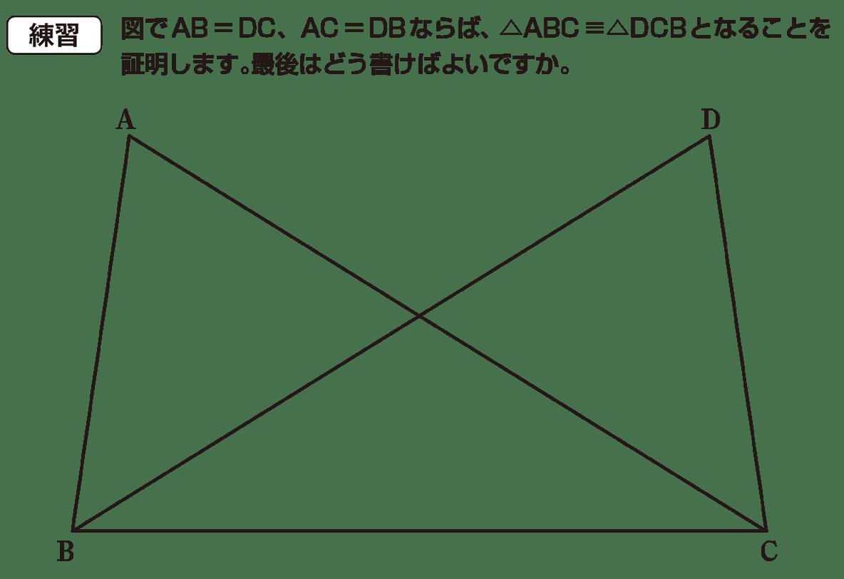 中2 数学135 練習
