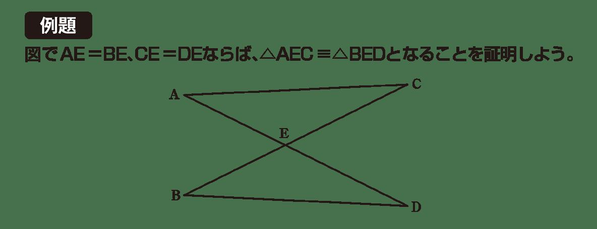 中2 数学136 例題