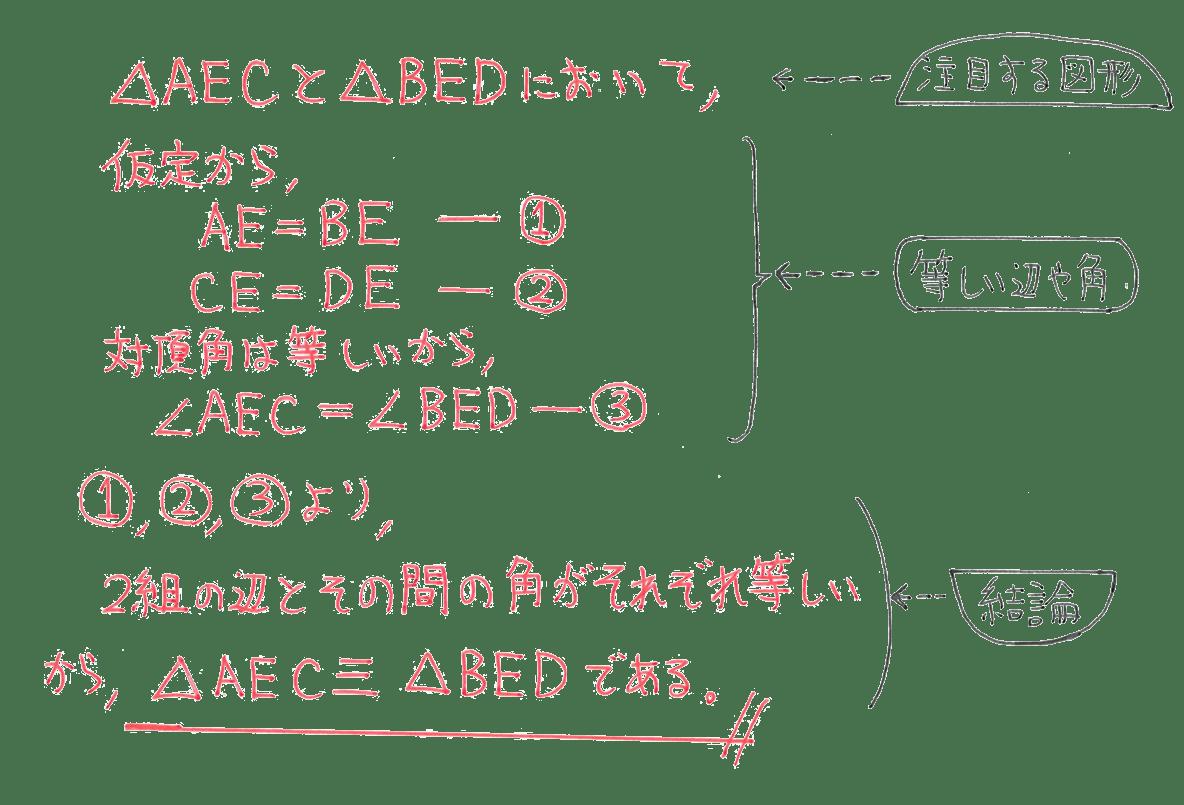 中2 数学136 例題の答え