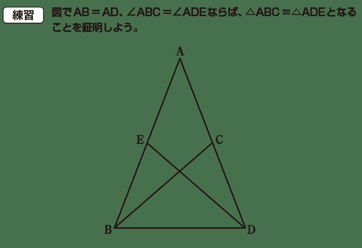 中2 数学136 練習