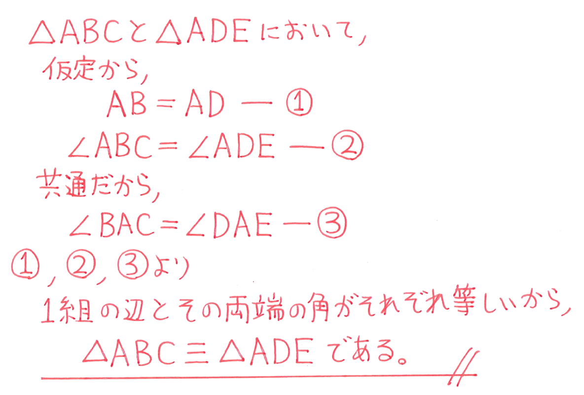 中2 数学136 練習の答え