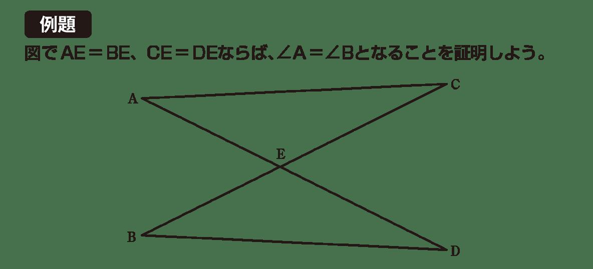 中2 数学137 例題