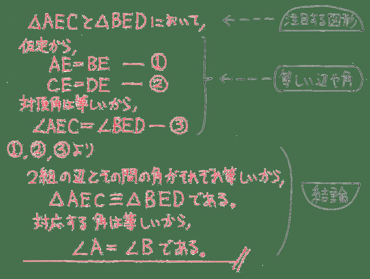 中2 数学137 例題の答え
