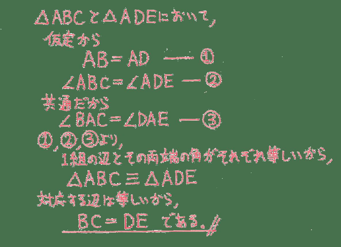 中2 数学137 練習の答え
