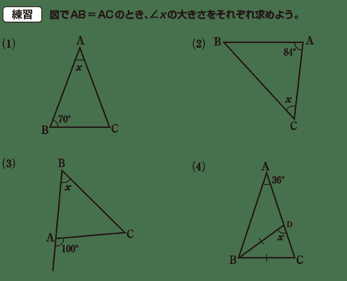 中2 数学138 練習