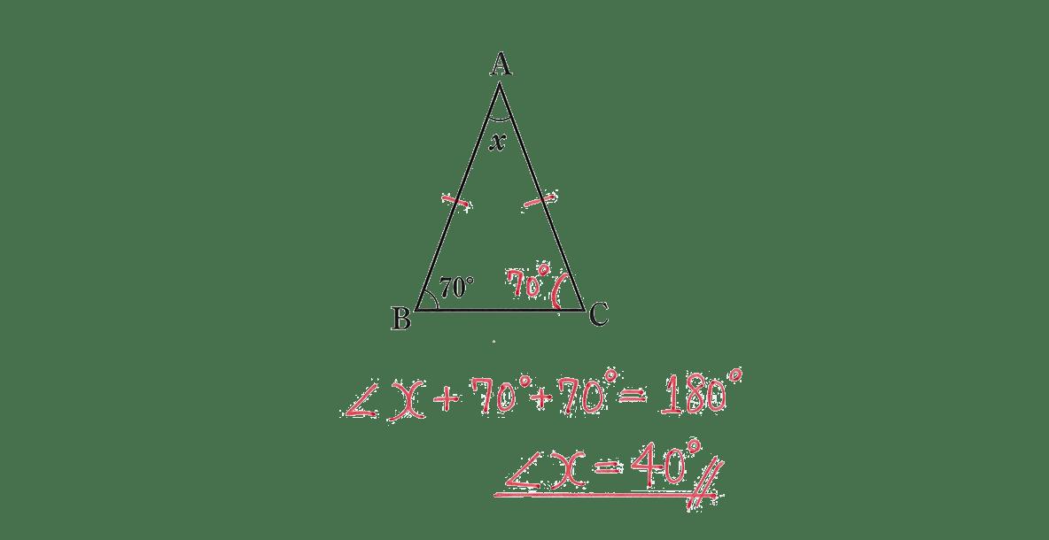 中2 数学138 練習(1)の答え