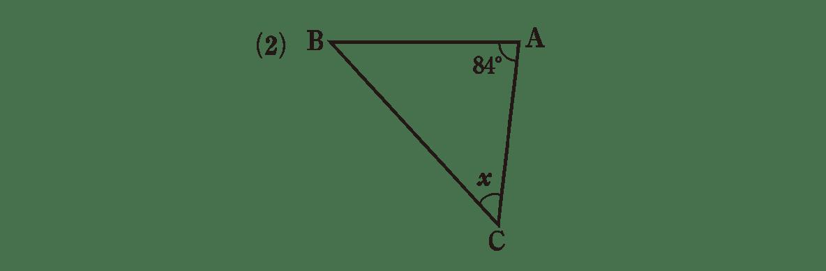 中2 数学138 練習(2)