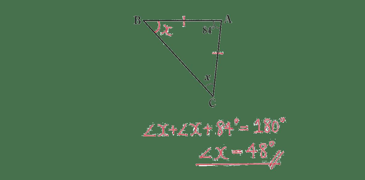 中2 数学138 練習(2)の答え
