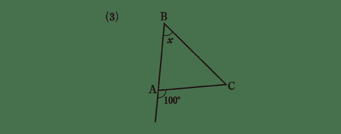 中2 数学138 練習(3)
