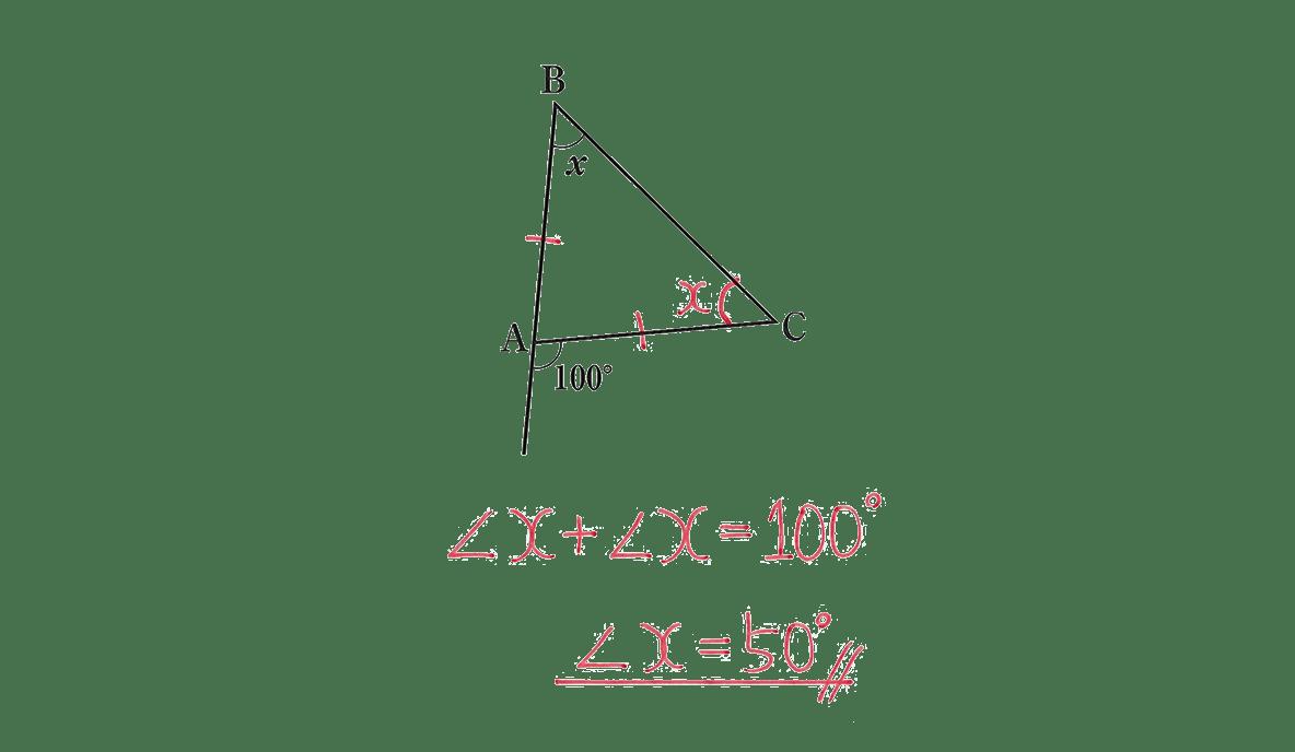 中2 数学138 練習(3)の答え