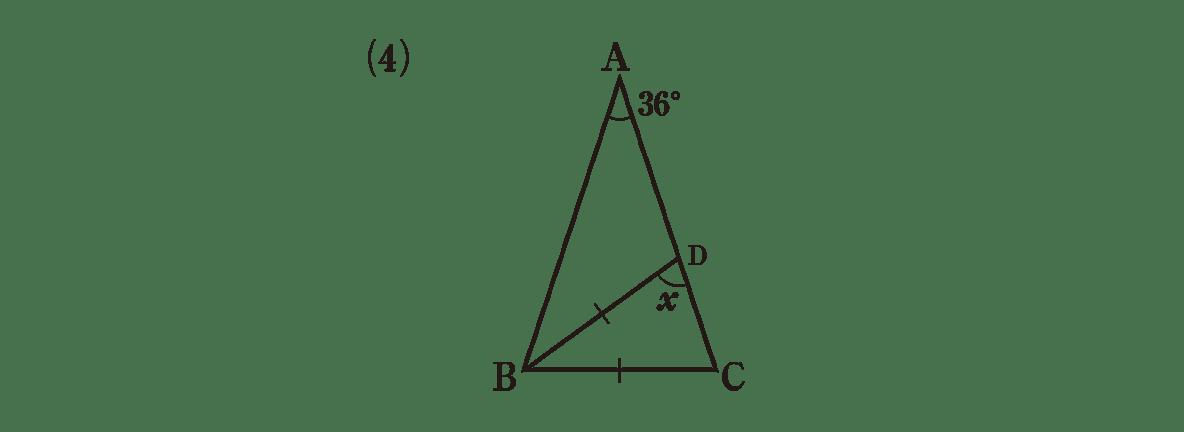 中2 数学138 練習(4)