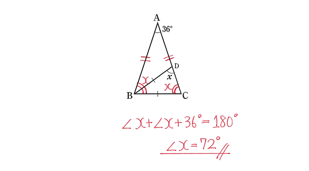 中2 数学138 練習(4)の答え