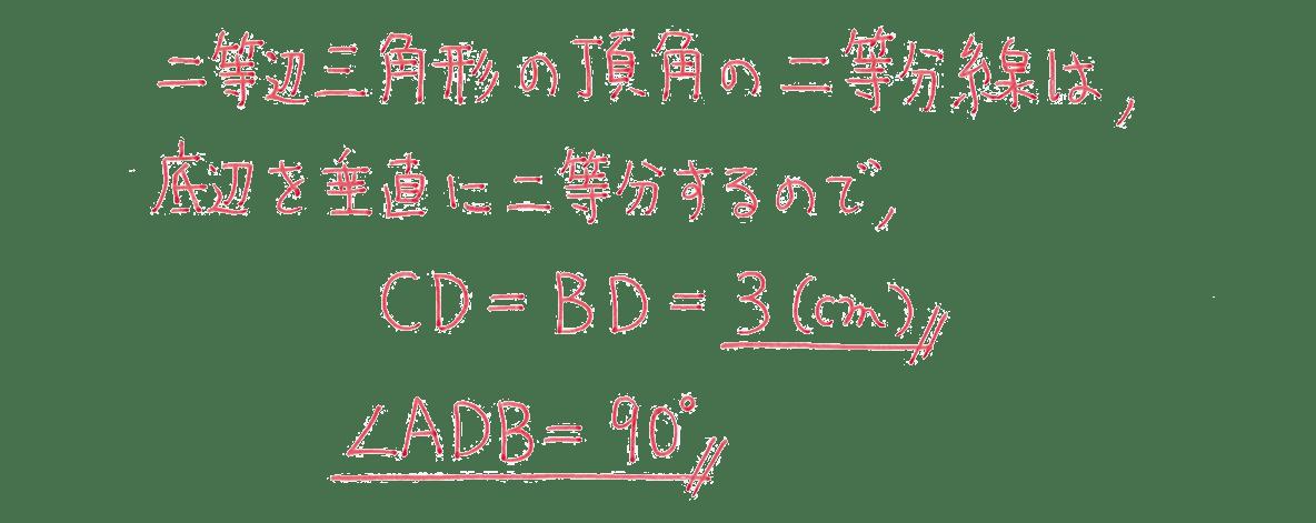 中2 数学139 例題の答え