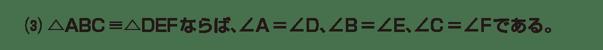 中2 数学140 例題(3)