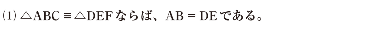 中2 数学140 練習(1)