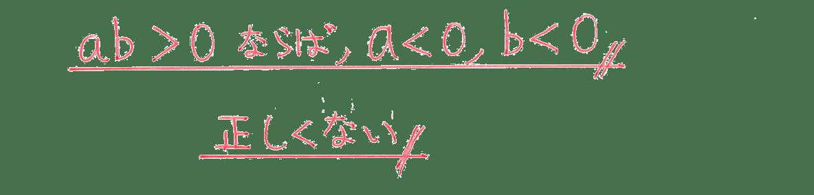 中2 数学140 練習(3)の答え