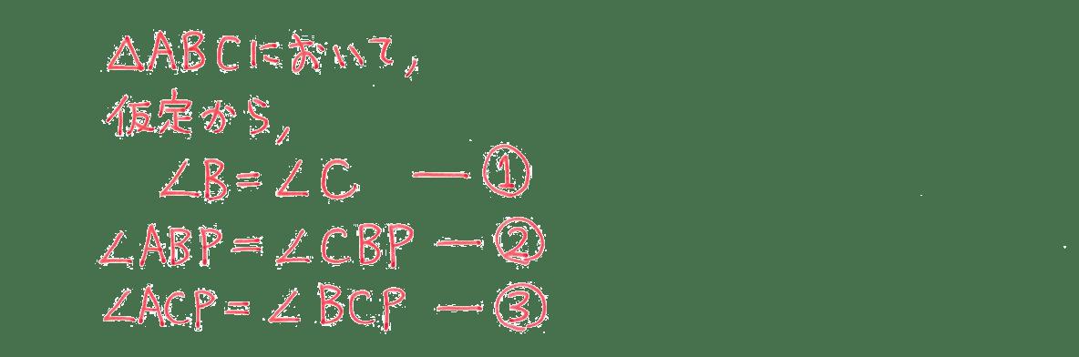 中2 数学141 例題の答え 証明の途中1行目から5行目まで
