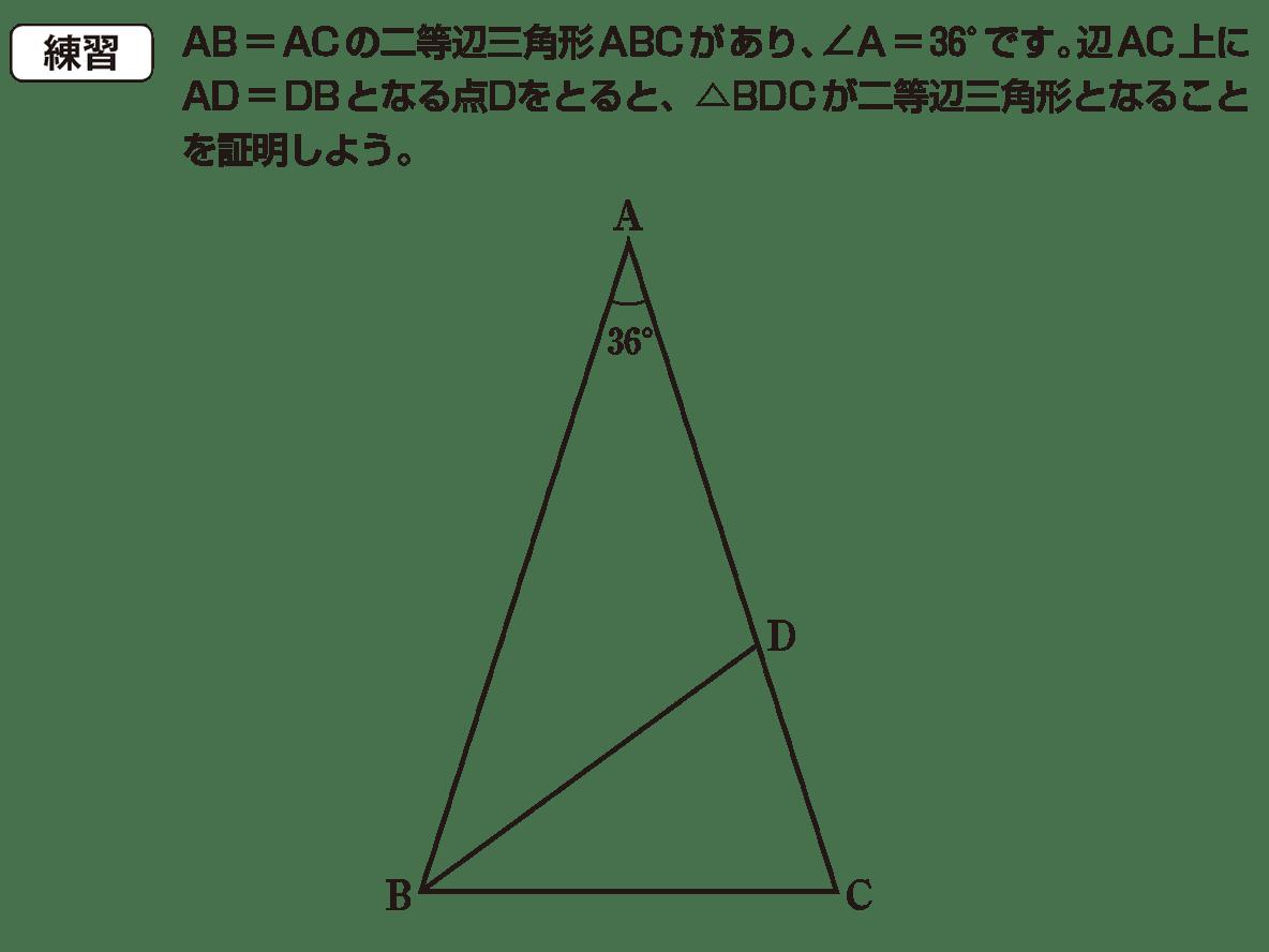 中2 数学141 練習