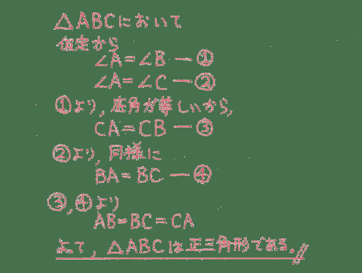 中2 数学142 練習の答え