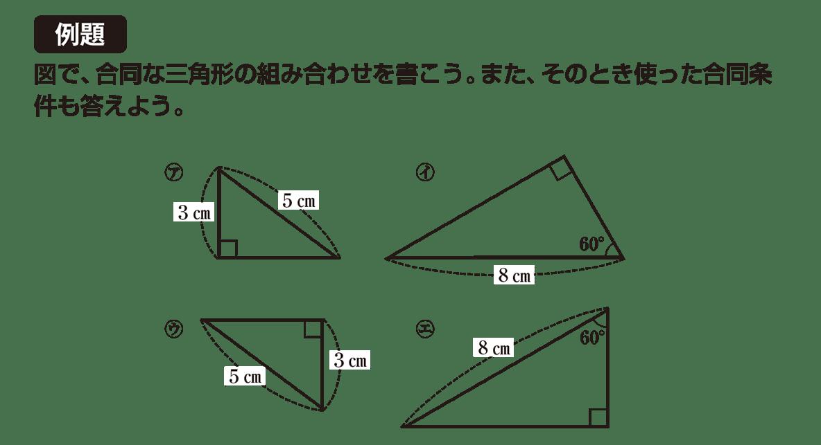 中2 数学143 例題