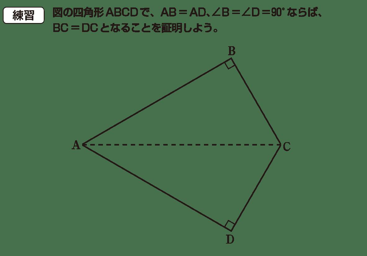 中2 数学143 練習