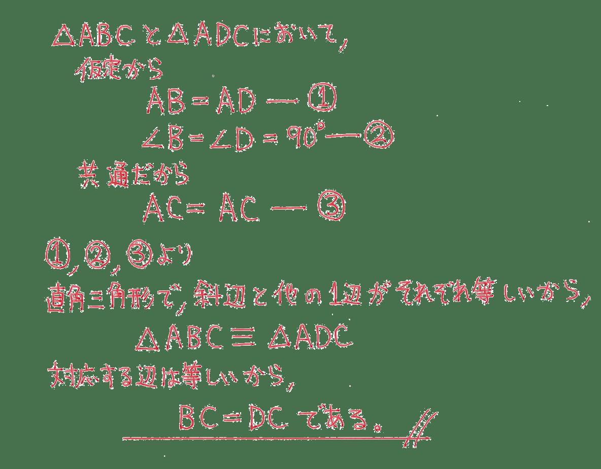 中2 数学143 練習の答え