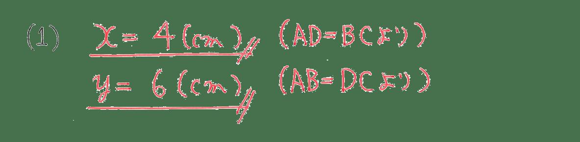 中2 数学144 例題(1)の答え