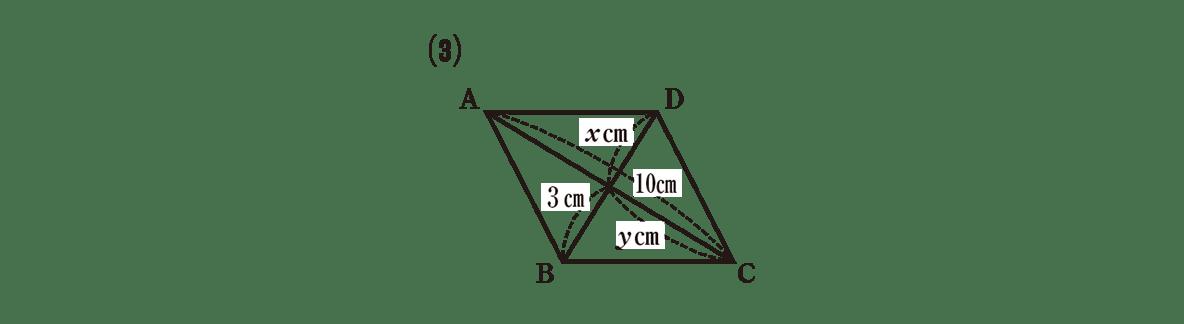 中2 数学144 例題(3)
