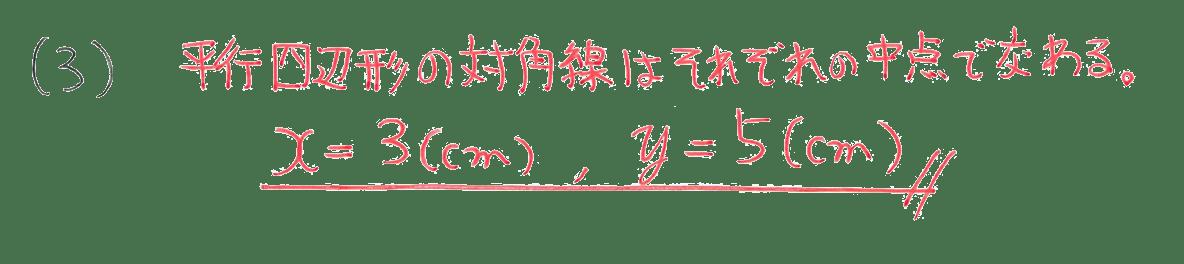 中2 数学144 例題(3)の答え