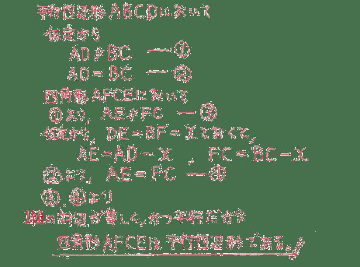 中2 数学147 例題の答え