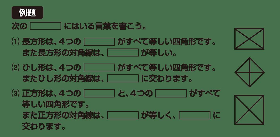 中2 数学148 例題