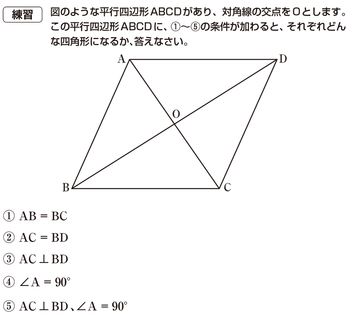 中2 数学148 練習