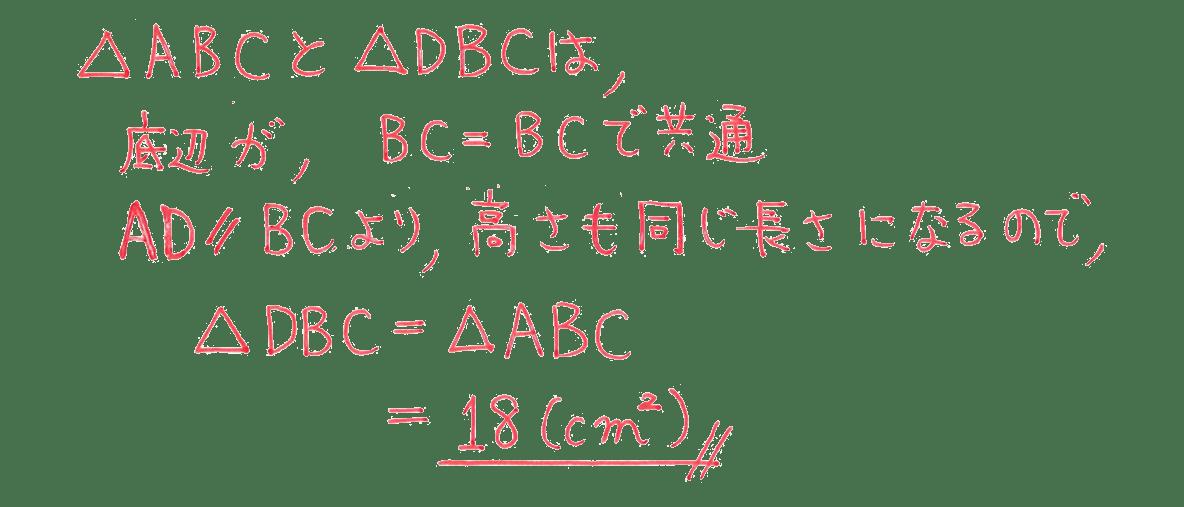 中2 数学149 例題の答え