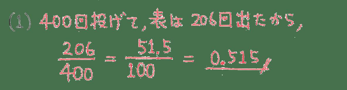 中2 数学152 例題(1)の答え