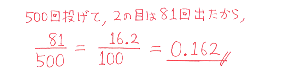 中2 数学152 練習(1)の答え
