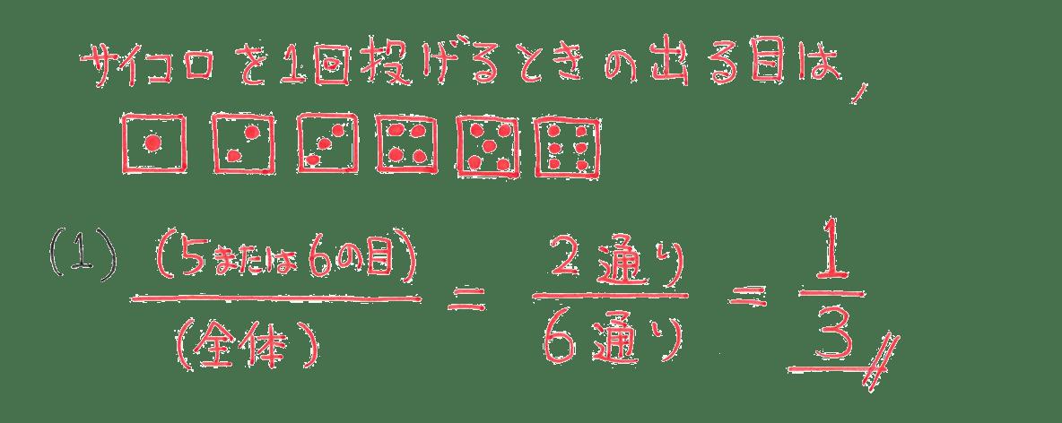 中2 数学153 例題(1)の答え