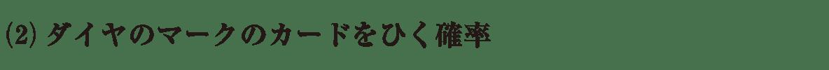 中2 数学153 練習(2)