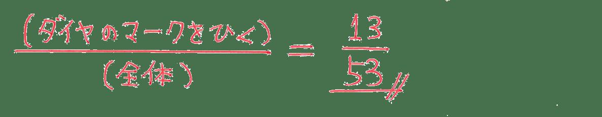 中2 数学153 練習(2)の答え