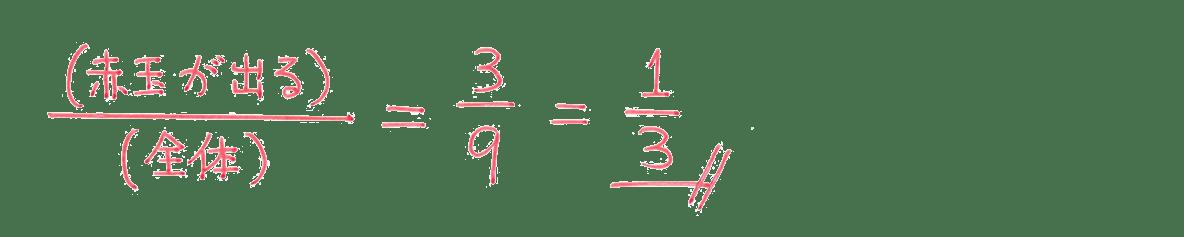 中2 数学154 練習(1)の答え
