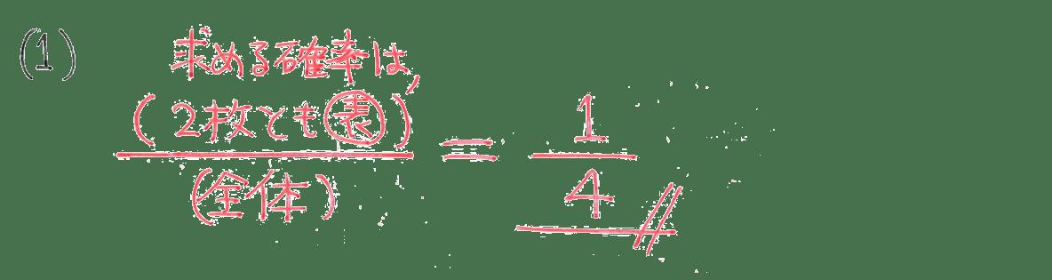 中2 数学155 例題(1)の答え