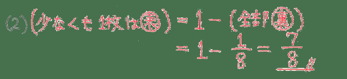 中2 数学159 例題(2)の答え