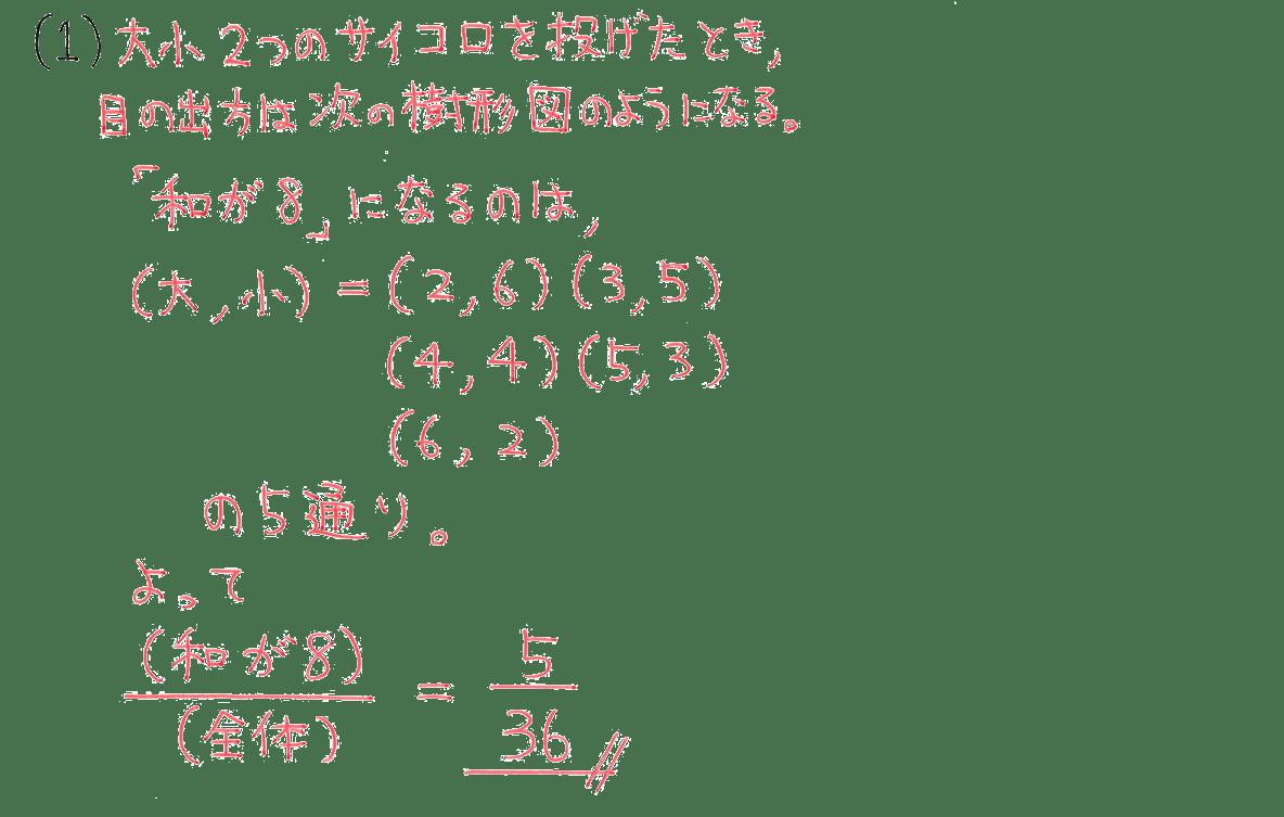 中2 数学160 例題(1)の答え