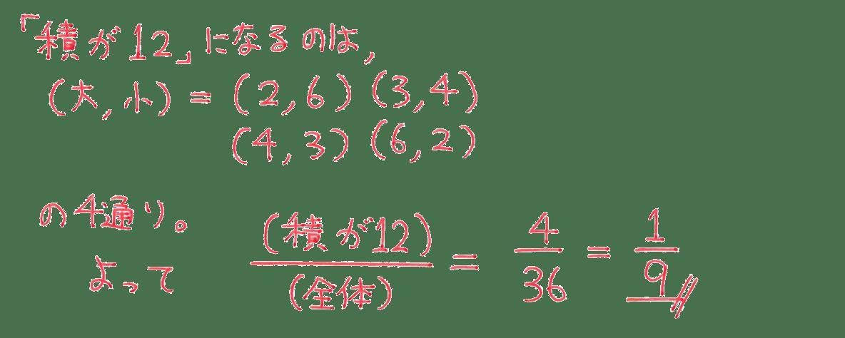 中2 数学160 練習(1)の答え