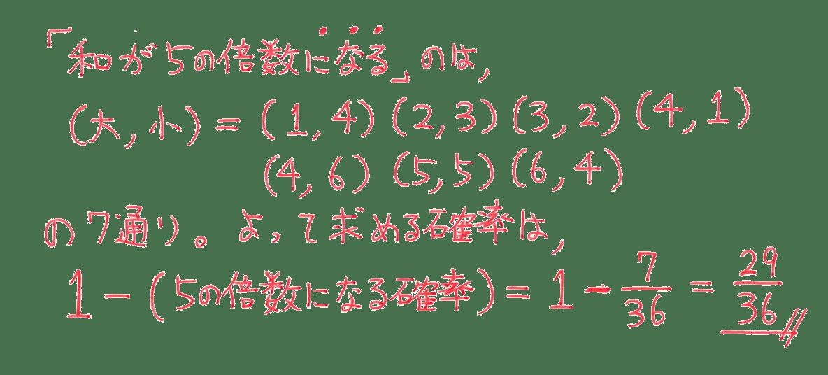 中2 数学160 練習(2)の答え