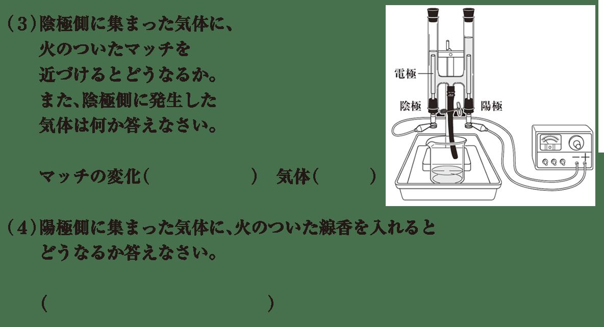 中2 理科化学3 練習(3)(4)