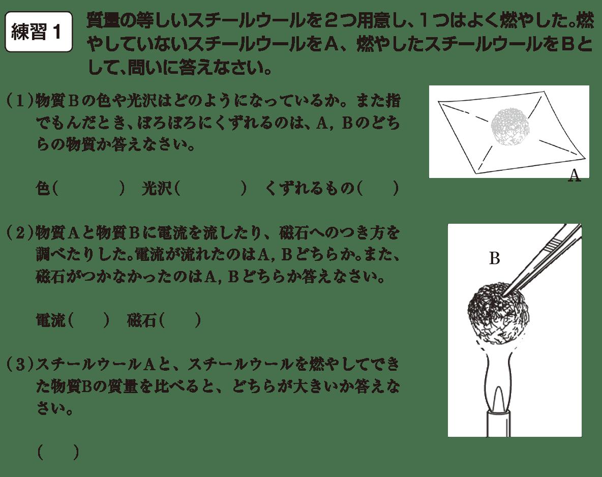 中2 理科化学9 練習1、答えなし