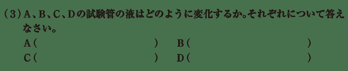中2 理科生物4 練習1 (3)のみ、答えなし