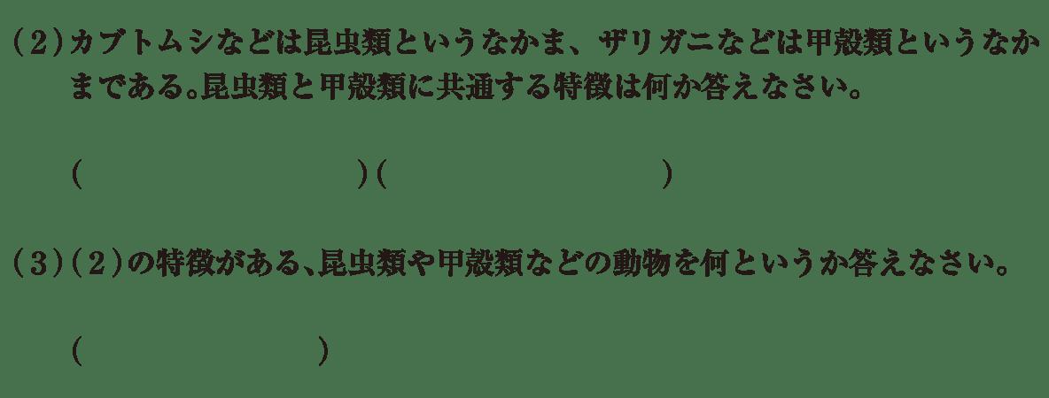 中2 理科生物15 練習1 (2)(3) 答えなし