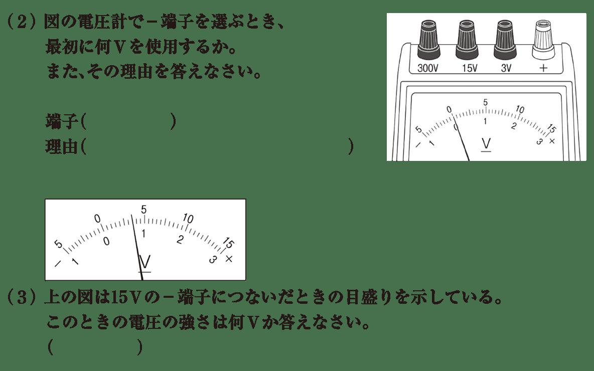 中2 物理3 練習2(2)(3) 答えなし