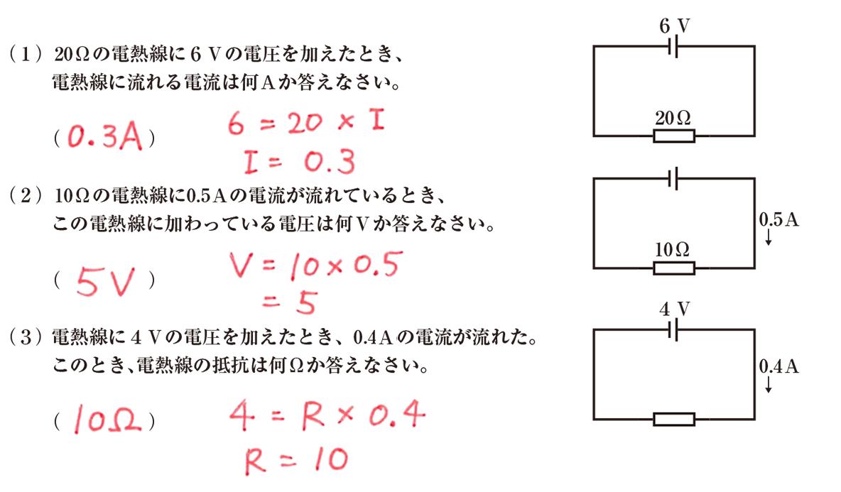 中2 物理6 練習2 答えあり